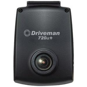 アサヒリサーチ S-720A-P-CSA ドライブレコーダーDriveman 720α+シンプルセット シガーソケットタイプ [一体型 /Full HD(200万画素)]