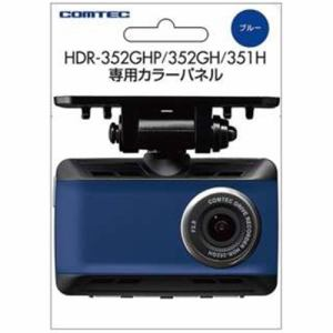 コムテック HDROP-011BL/フロントカバーブルー