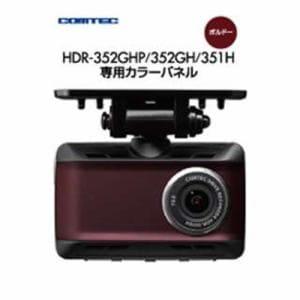 コムテック HDROP-011BO/フロントカバーボルドー