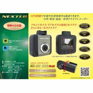 FRC NX-DR W22 PLUS H GPS搭載、高画質・小型・軽量 日本製の前後2カメラ・ドライブレコーダー NEXTEC