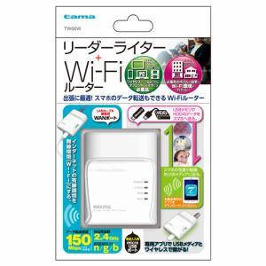 多摩電子工業 リーダーライター+Wi-Fiルーター TW06W