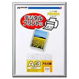 ハクバ FAPE-SVA3 アルミ額縁 「ペオリア」(A3/シルバー)