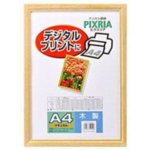 ハクバ FWPX-NTA4 木製額縁 「ピクスリア」(A4/ナチュラル)