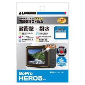 ハクバ DGFS-GHERO5 GoPro HERO5用 液晶保護フィルム 耐衝撃