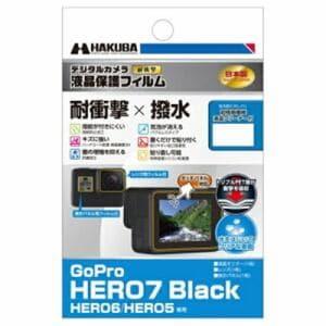 ハクバ DGFS-GH7BK 液晶保護フィルム耐衝撃撥水 GoPro HERO7 Black / HERO6 / HERO5 専用
