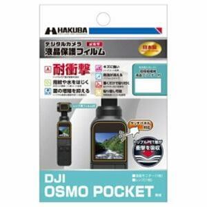 ハクバ DGFS-DOP 液晶保護フィルム耐衝撃 DJI OSMO POCKET 専用