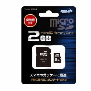 磁気研究所 microSDカード 2GB 変換アダプター付き YMMCSD2GJP