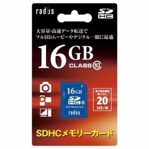 ラディウス SDHCメモリーカード 16GB Class10 RP-SDH16X