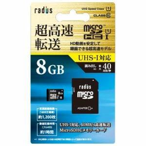 ラディウス UHS-I対応 MicroSDHC メモリーカード 8GB RP-MSU08X
