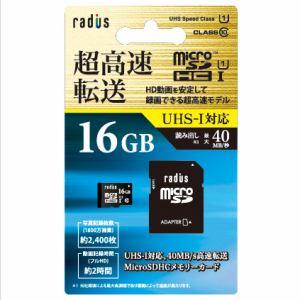 ラディウス UHS-I対応 MicroSDHC メモリーカード 16GB RP-MSU16X