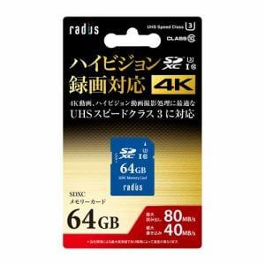 ラディウス RP-SDX64U3 SDXCメモリーカード 64GB Class10 UHSスピードクラス3