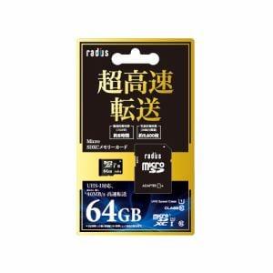 radius RP-MSU64X2 MicroSDXCカード64GB UHSI-U1