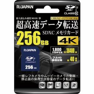 RIJAPAN RIJ-SDX256G10U3 SDXCカード  256GB ネイビー