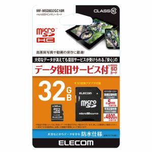 エレコム MF-MSD032GC10R データ復旧microSDHCカード 32GB