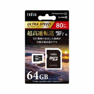 ラディウス RP-MSU64X3 microSDXCメモリーカード 64GB UHSI-U1 Class10
