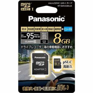 パナソニック RP-SMHA08GJK microSDHC UHS-Iカード 8GB