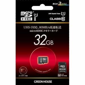 グリーンハウス GH-SDM-YMUC32G microSDHCカード UHS-I U1 クラス10 32GB