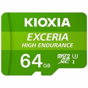 KIOXIA KEMU-A064G MicroSDカード EXCERIA HIGH ENDURANCE 64GB