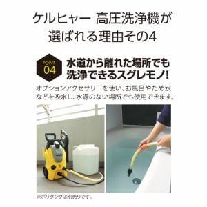 ケルヒャー 軽量&コンパクトを追求した 高圧洗浄機 K MINI16000500