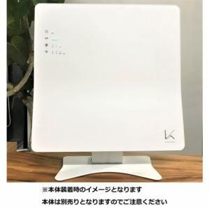 カルテック(KALTEC) KL-W01-A 光触媒除菌・脱臭機KL-W01専用スタンド ターンド・ケイ 空気清浄機