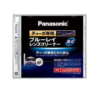 パナソニック ディスクレンズクリーナー RPCL720A