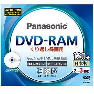 Panasonic DVD-RAM 3倍速 1枚 LM-AF120LA