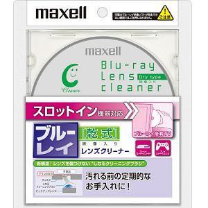 マクセル BDレンズクリーナー 乾式 BDCLSSL