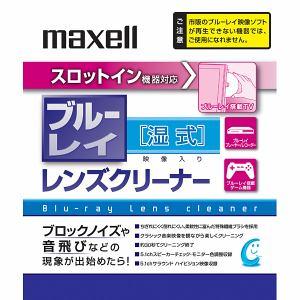 マクセル BDSL-CW(S) Blu-rayレンズクリーナー スロットイン機器対応モデル 湿式