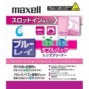 マクセル BDSL-DW-WP(S) Blu-rayレンズクリーナー スロットイン機器対応モデル 湿乾Wパック