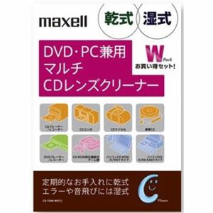 マクセル CD-TDW-WP(T) CDレンズクリーナー 乾式&湿式タイプ
