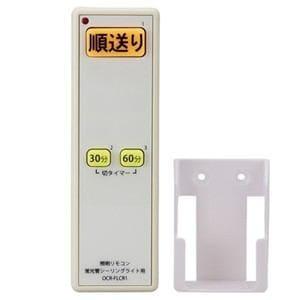 オーム電機 蛍光管シーリングライト用 汎用照明リモコン OCR-FLCR1