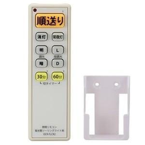 オーム電機 蛍光管シーリング用 汎用照明リモコン 調光機能付き OCR-FLCR2
