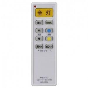 オーム電機 LEDシーリングライト用 汎用照明リモコン OCR-LEDR2