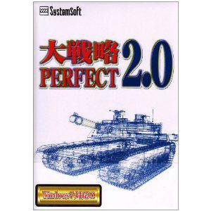 システムソフト・アルファー  大戦略パーフェクト2.0  価格改定版