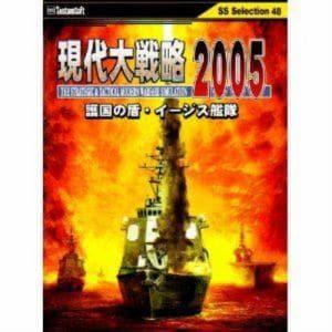 システムソフト・アルファー 現代大戦略2005-護国の盾・イージス艦隊[SSセレクション](No.48)
