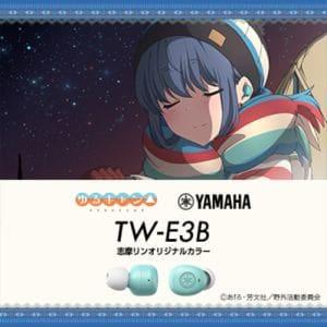 ヤマハ TW-E3B-AL フルワイヤレスイヤホン 志摩リンオリジナルカラー ゆるキャン△コラボモデル