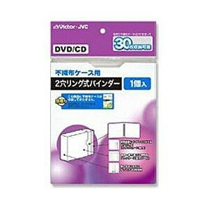 JVC ブックケース型カバー付き 2穴リング式 不織布ケース用バインダー 1個入り MH-PBK30