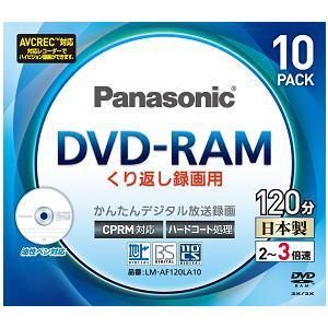 Panasonic DVD-RAM 3倍速 10枚組 LM-AF120LA10