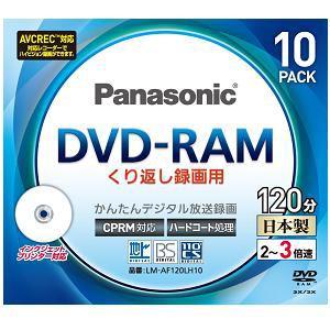 Panasonic DVD-RAM 3倍速 10枚組 LM-AF120LH10