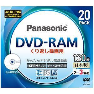 Panasonic DVD-RAM 3倍速 20枚組 LM-AF120LA20