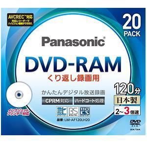 Panasonic DVD-RAM 3倍速 20枚組 LM-AF120LH20