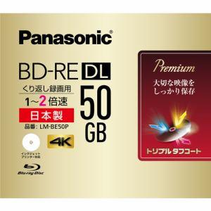 パナソニック 録画用2倍速ブルーレイディスク片面2層50GB(書換型)単品タイプ LM-BE50P
