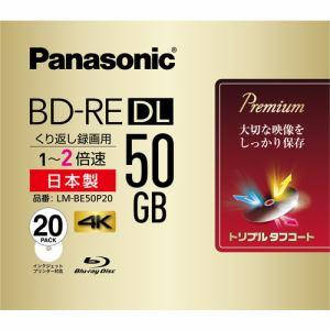 パナソニック 録画用2倍速ブルーレイディスク片面2層50GB(書換型)20枚パック LM-BE50P20