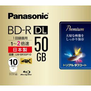 パナソニック 録画用2倍速ブルーレイディスク片面2層50GB(追記型)10枚パック LM-BR50P10