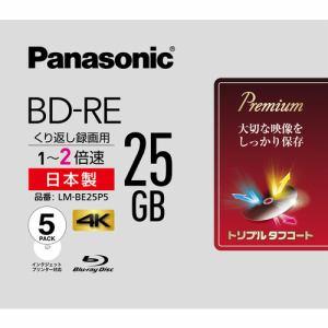 パナソニック 録画用 BD-RE 1-2倍速 25GB 5枚 LM-BE25P5