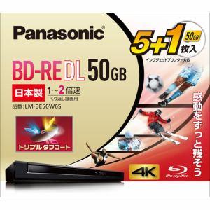 パナソニック LM-BE50W6S 録画用 BD-RE DL 1-2倍速 50GB 5+1枚