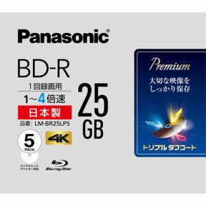 パナソニック 録画用 BD-R 1-4倍速 25GB 5枚 LM-BR25LP5