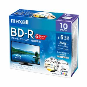 マクセル(Maxell) BRV25WPEH10S 録画用BD-R ひろびろ美白レーベルディスク 1-6倍 25GB 10枚 うす型5mmケース