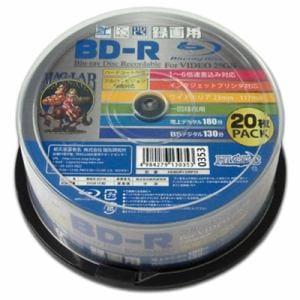 磁気研究所 HDBDR130RP20 録画用BD-R ホワイトプリンタブル 1-6倍速 25GB 20枚 スピンドル