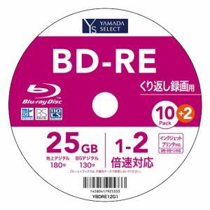 YAMADA SELECT(ヤマダセレクト) YBDRE12G1 繰り返し録画用BD-RE  12枚